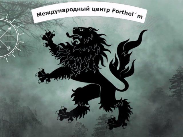 Психологическое Радио-шоу Фортхельм.